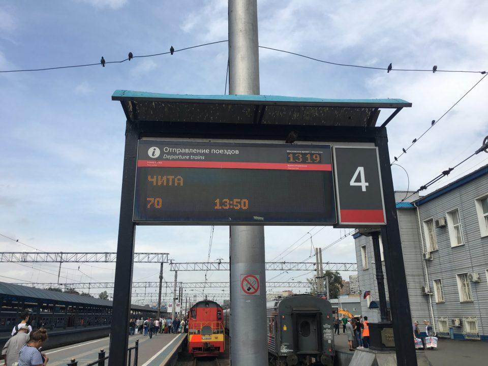 Anzeigetafel Moskau Transsibirische Eisenbahn